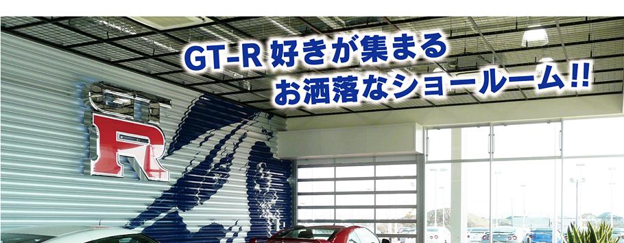 GT-R好きが集まるお洒落なショールーム!!