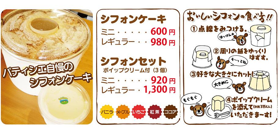 gourmandiseグルマンディーズのシフォンケーキ