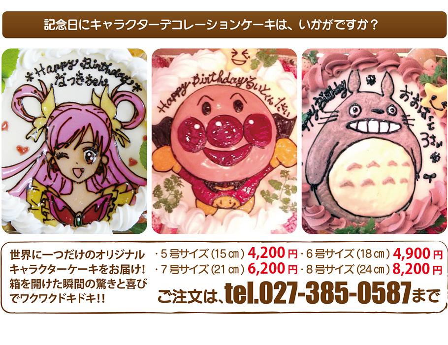 gourmandiseグルマンディーズのキャラクターデコレーションケーキ