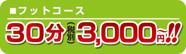 フットコース30分3,000円