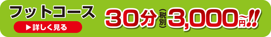 フットコース30分3000円