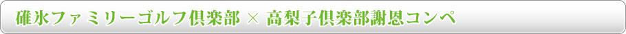 碓氷ファミリーゴルフ倶楽部×高梨子倶楽部謝恩コンペ